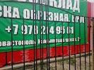 ДРСУ, Камышовое шоссе на фото Севастополя