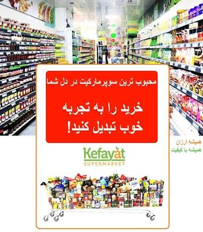 سوپر مارکیت زنجیروی کفایت