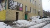 Наш Бар, улица Кирова, дом 25 на фото Сыктывкара