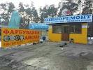 Шиномонтаж, улица Якуба Коласа, дом 16 на фото Киева