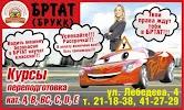 Бурятский Республиканский Техникум Автомобильного Транспорта, Ключевская улица на фото Улана-Удэ