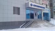 Курскпромбанк, улица Косухина, дом 10 на фото Курска