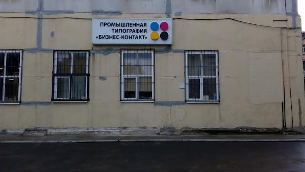 типографии фото калининград приобретения потребительской спелости