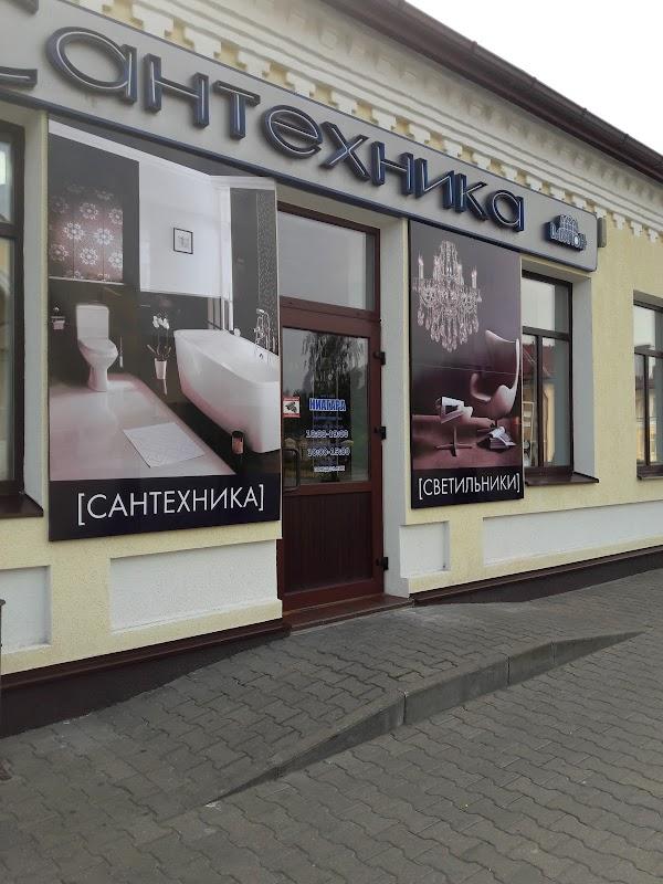 Магазин Сантехник Пинск