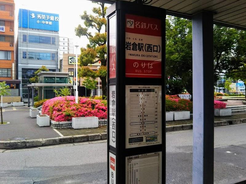 名鉄岩倉駅西口バスのりば