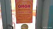 """Буфет """"Онон"""", улица Пушкина на фото Улана-Удэ"""