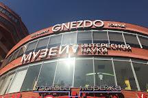 Museum of Interesting Science, Odessa, Ukraine