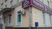Wildberries.ru, пункт выдачи интернет-заказов