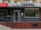 4 сезона, бульвар Строителей на фото Кемерова
