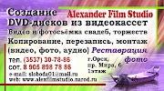 Alexander Film Studio, проспект Мира на фото Орска