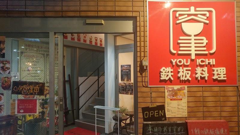 鉄板料理 容聿(YOU ICHI) 馬喰町本店