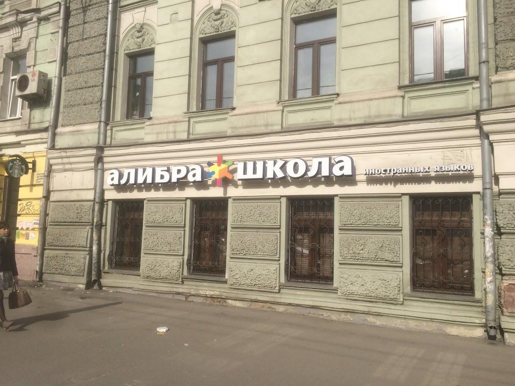 """Фото Чкаловский сквер: Alibra School Отделение """"КУРСКАЯ"""""""