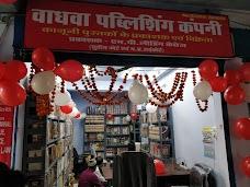 Wadhwa Publishing Company gwalior