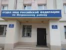 УГЛЕМАШ, Истринский опытный завод на фото Истры