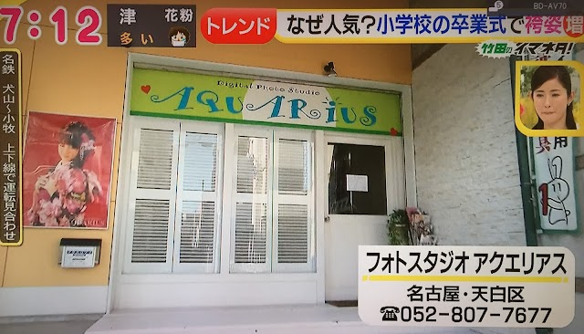 Photo Studio Aquarius