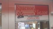 Красное&Белое, улица Чехова, дом 4 на фото Владимира