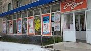 """Магазин """"Санги Стиль"""", улица Ворошилова на фото Шахт"""