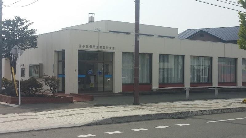 苫小牧信用金庫鵡川支店