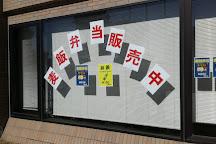 Fuchu Prison, Fuchu, Japan