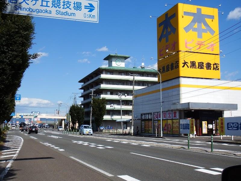 大黒屋書店福島店