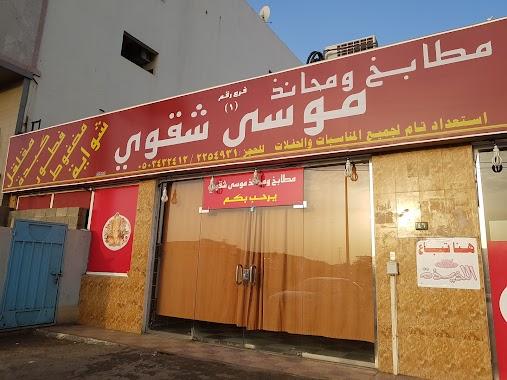 مطابخ و محانذ موسى شقوى الاسعار المنيو الموقع افضل المطاعم السعودية