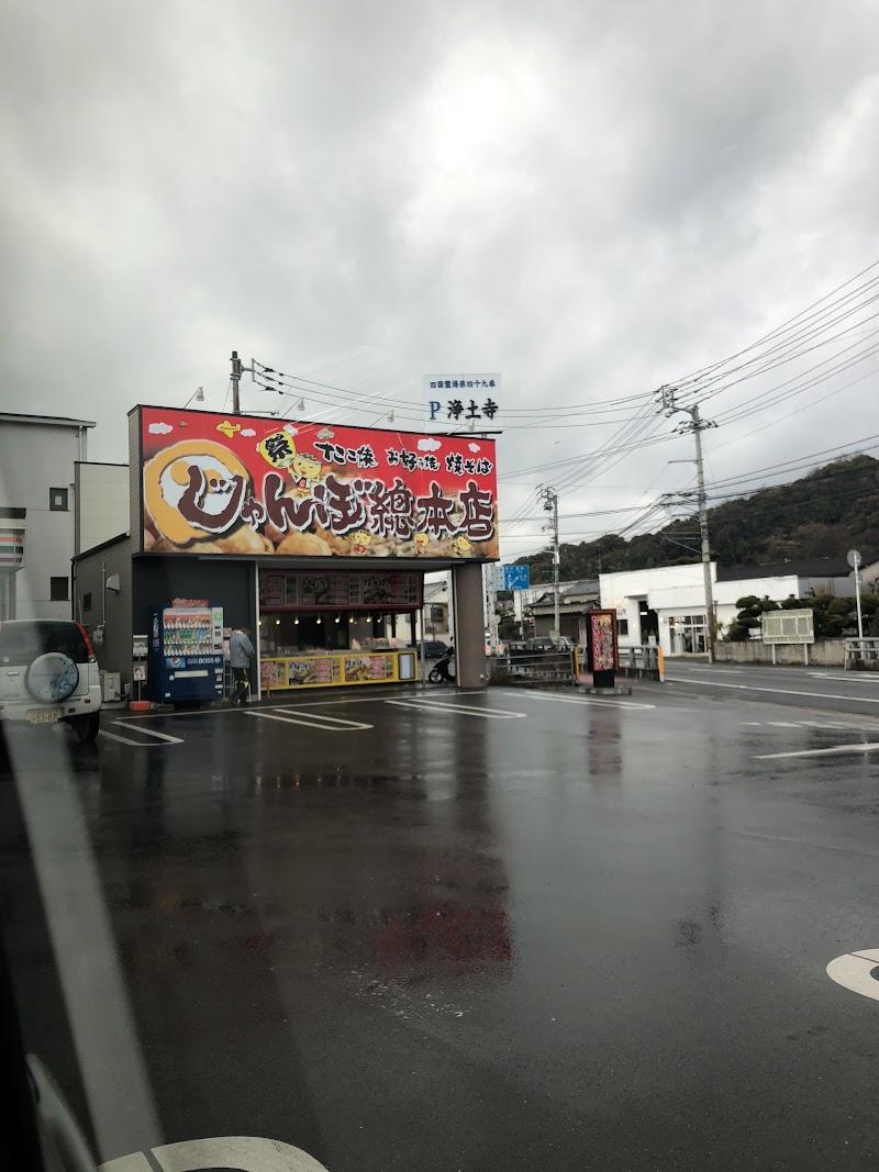 じゃんぼ総本店鷹ノ子店