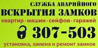 Служба аварийного вскрытия замков г. Нижневартовск на фото Нижневартовска