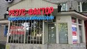 Бакалейная лавка, улица Гоголя, дом 44 на фото Рязани