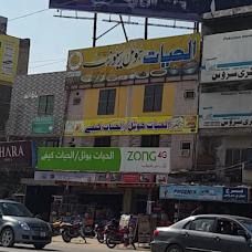 Al-Hayat Hotel & Restaurant sargodha