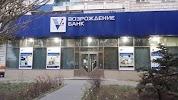 Банк Возрождение, бульвар Энгельса, дом 9 на фото Волгограда