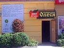 """Эко-магазин """"Кедровая лавка """"Олеся"""", улица Свердлова, дом 25 на фото Тирасполя"""