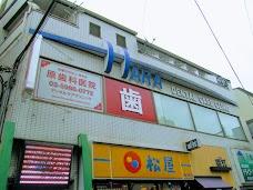 Shiinacho Hara Dental Clinic Dental Care Clinic
