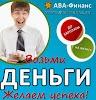 АВА-Финанс на фото Волжска