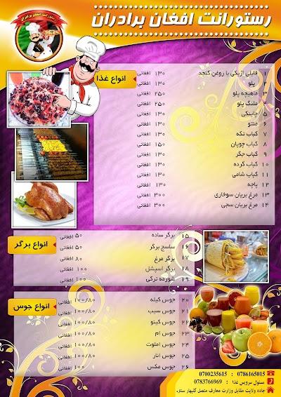 Afghan Brother Restaurant