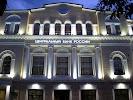 Центральный банк Российской Федерации, Московская улица, дом 10 на фото Кирова
