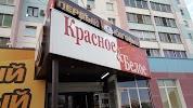 Красное & Белое, улица 40-летия Победы на фото Челябинска