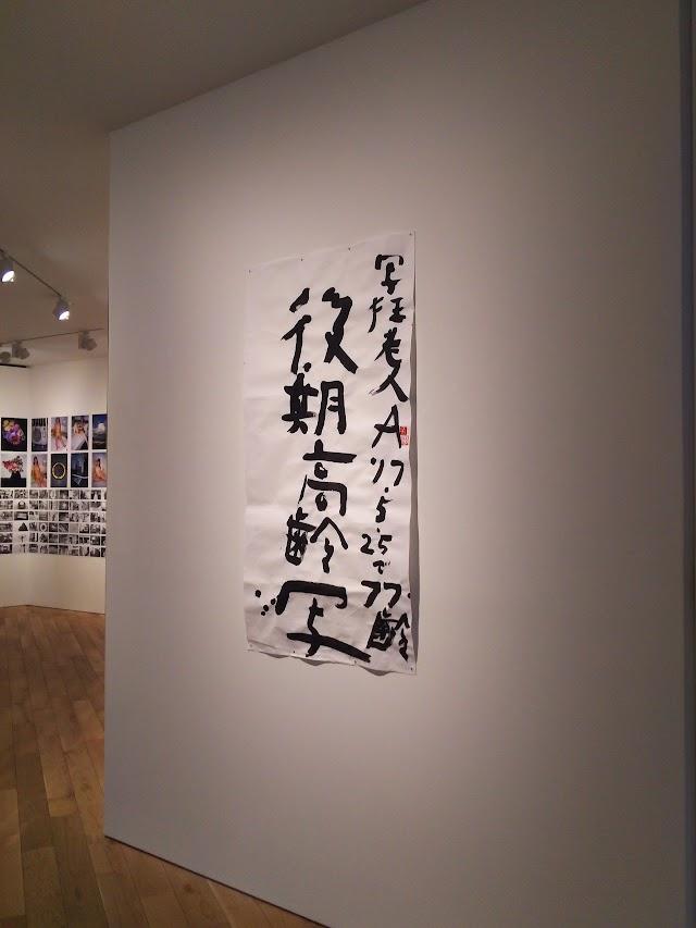 Taka Ishii Gallery Photography/ Film
