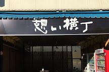 Dosekiryu Hisai Kaoku Hozon Park, Minamishimabara, Japan