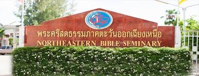 Northeastern Bible Seminary and Church