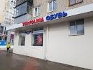 Терволина, Народный бульвар на фото Белгорода