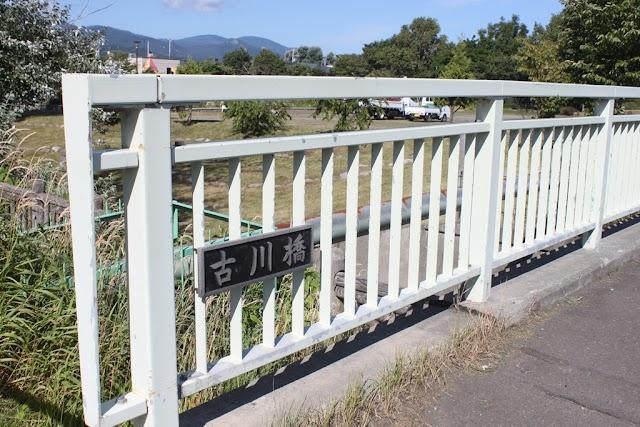 Furukawa Bridge