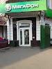 МегаФон, Вольская улица на фото Саратова