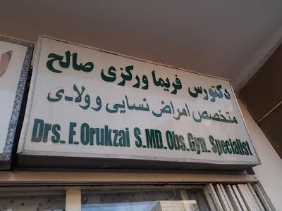 کلینیک دکتورس فریما ورکزی صالح