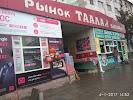 Таалай Базар, Чуйский проспект на фото Бишкека