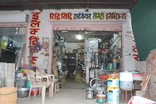 Ridhi Sidhi Hardware, Sanitary & Electric Store jaipur