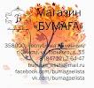 """улица Максима Горького, дом 13А на фото в Элисте: Магазин """"Бумага"""""""