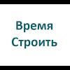 ВРЕМЯ СТРОИТЬ, коммунально-строительная компания