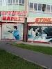 Росбанк, улица 9 Мая на фото Красноярска