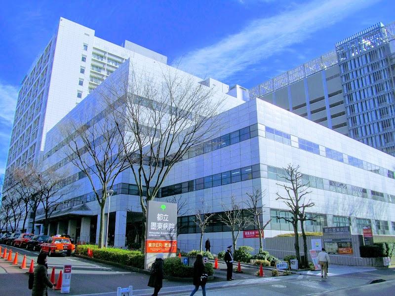 東京 都立 墨東 病院