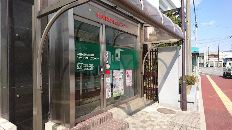 広島みどり信用金庫 本店営業部